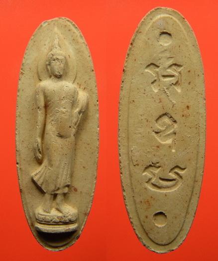 พระเครื่อง พระยี่สิบห้าพุทธศตวรรษ ปี 2500 เนื้อดิน 1