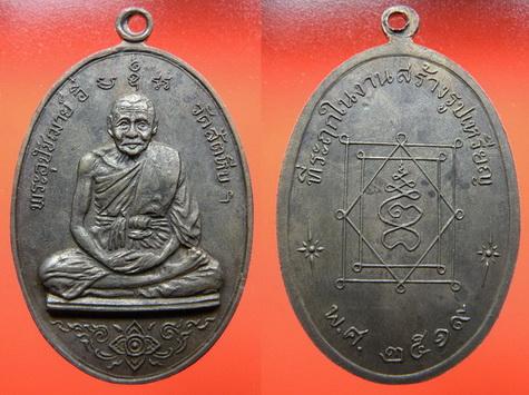 พระเครื่อง เหรียญหลวงพ่ออี๋ วัดสัตหีบ ที่ระลึกงานสร้างรูปเหรียญ เนื้อนวะโลหะ ปี 2519