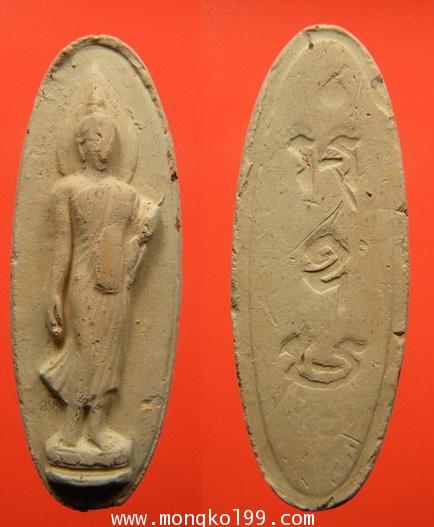 พระเครื่อง พระยี่สิบห้าพุทธศตวรรษ ปี 2500 เนื้อดิน 3