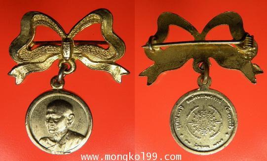 เหรียญสมเด็จพุทธจารย์โตพรหมรังสี วัดระฆัง รุ่น 100 ปี พิมพ์ก ลาง เนื้อทองแดงกะไหล่ทอง พร้อมแถบเดิม พ