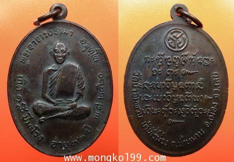 พระเครื่อง เหรียญพระอาจารย์ชามา อจุตฺโต อายุ 73 ปี วัดป่าอัมพวัน บ้านไร่ม่วง ต.น้ำหมาน อ.เมือง จ.เลย