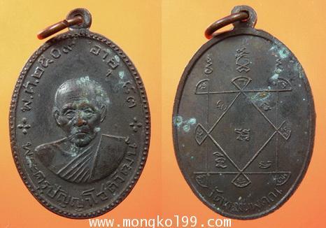 พระเครื่อง เหรียญพระครูปัญญาโชติวัฒน์  วัดทองนพคุณ ที่ระลึกอายุ 83 ปี พ.ศ. 2509  เนื้อทองแดงรมดำ