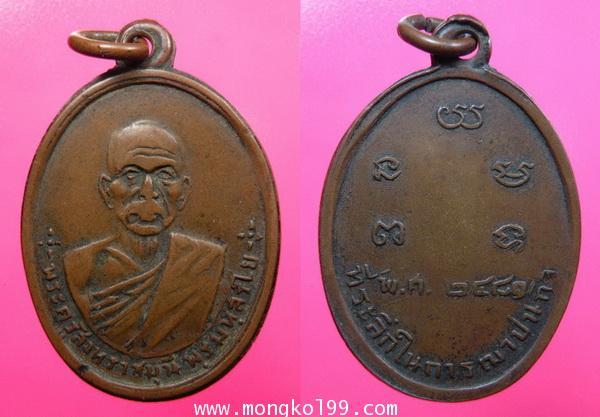 พระเครื่อง เหรียญพระครูสิงหราชมุนี พรมหฺสรใย ที่ระฤกในการฌาปนกิจ ปี 2481 เนื้อทองแดง