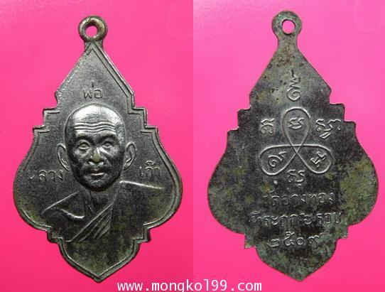 พระเครื่อง เหรียญหลวงพ่อเก๊า ที่ระฤก 6 รอบ วัดอ่างทอง ปี 2509 เนื้ออาบาก้า