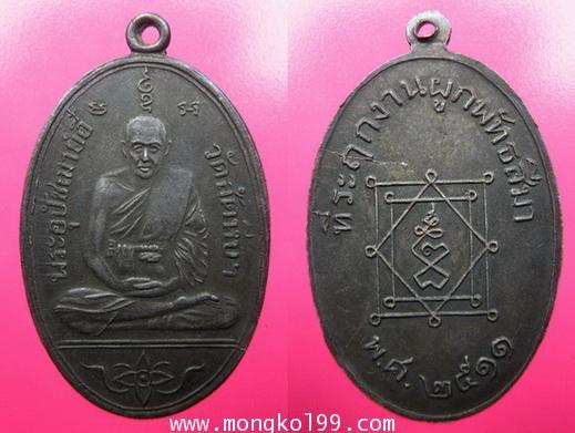 พระเครื่อง เหรียญหลวงพ่ออี๋ ที่ระลึกงานผูกพัทธสีมา (พิมพ์นิยม)  ปี 2511 พิมพ์ใหญ่ หลวงปู่ทิมปลุกเสก