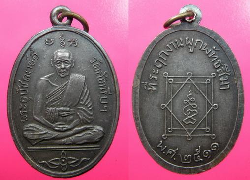 พระเครื่อง เหรียญหลวงพ่ออี๋ ที่ระลึกงานผูกพัทธสีมา (พิมพ์นิยม)  ปี 2511 พิมพ์เล็ก หลวงปู่ทิมปลุกเสก