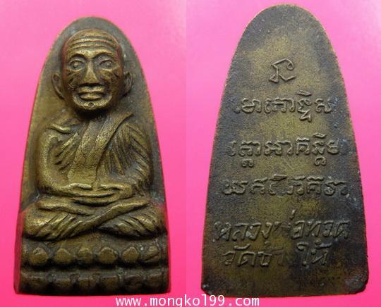 พระเครื่อง พระหลวงพ่อทวด วัดช้างไห้ พิมพ์หลังหนังสือ พิมพ์นิยม ว. จุด ปี 2505 เนื้อฝาบาตร
