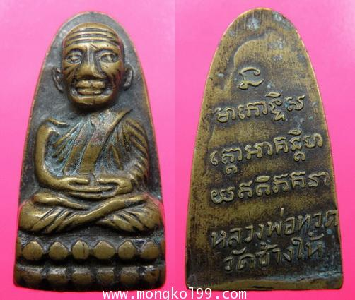 พระเครื่อง พระหลวงพ่อทวด วัดช้างไห้ พิมพ์หลังหนังสือ ปี 2505 เนื้อฝาบาตร องค์ที่ 2
