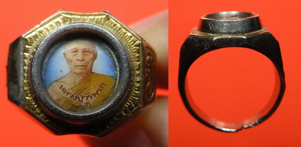 พระเครื่อง แหวนหลวงปู่วรพรต วัดอ่างศิลา อายุ 90 ปี จับขอบทอง