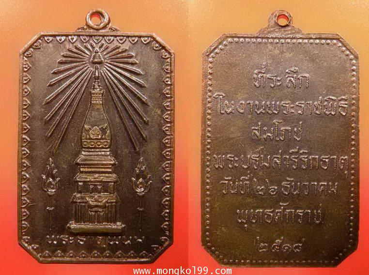 พระเครื่อง เหรียญพระธาตุพนม ที่ระลึกสมโภชพระบรมสารีริกธาตุ ปี 2518 พิมพ์สี่เหลี่ยม เนื้อทองแดงผิวไฟ