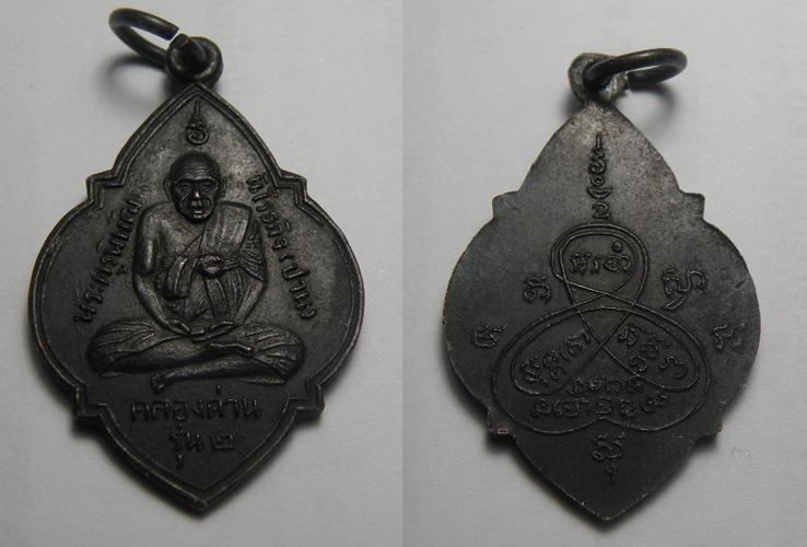 พระเครื่อง เหรียญพระครูพิพัฒนิโรธกิจ หลวงพ่อปาน วัดคลองด่าน พิมพ์ดอกจิก รุ่น 2 ปี 2512 เนื้อทองแดงรม