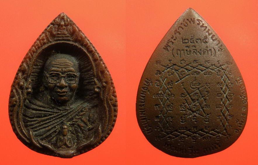 พระเครื่อง พระกลีบบัว หลวงพ่อฤษีลิงดำ พระราชพรหมยาน ปี 2535 หลังยันต์ วัดท่าซุงท่ากระดาน เนื้อทองแดง