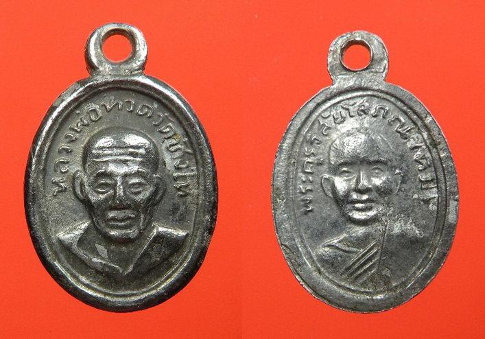 พระเครื่อง เหรียญเม็ดแตงหลวงพ่อทวด วัดช้างไฟ้ รุ่นแรก ปี 2506 เนื้ออาบาก้า 2