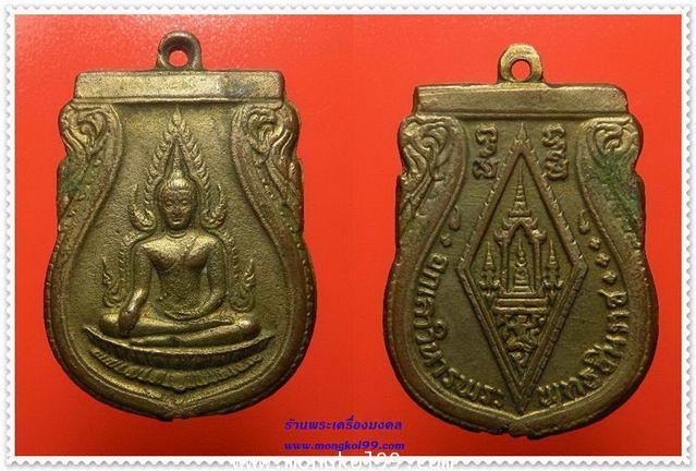 พระเครื่อง เหรียญหลวงพ่อพระพุทธชินราช รุ่นอินโดจีน บล๊อกธรรมดา ปี 2485 เนื้อทองแดงรมดำ 2