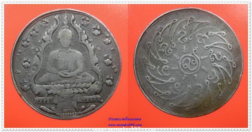พระเครื่อง เหรียญพระแก้วมรกต ฉลอง 150 ปี กรุงรัตนโกสินทร์  เนื้อเงิน