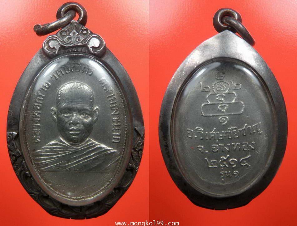 พระเครื่อง เหรียญหลวงพ่อกร่าย วัดโพธิ์ศรี่ รุ่นแรก ปี2514 เนื้ออาบาก้า จ.อ่างทอง พร้อมกรอบเงินเดิมๆ