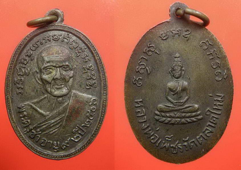 พระเครื่อง เหรียญหลวงพ่อซำ วัดตลาดใหม่ อ่างทอง รุ่นแรก ปี 2506 เนื้ออาบาก้า  บล็อคนิยม