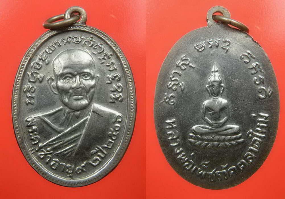 พระเครื่อง เหรียญหลวงพ่อซำ วัดตลาดใหม่ อ่างทอง รุ่นแรก ปี 2506 เนื้ออาบาก้า