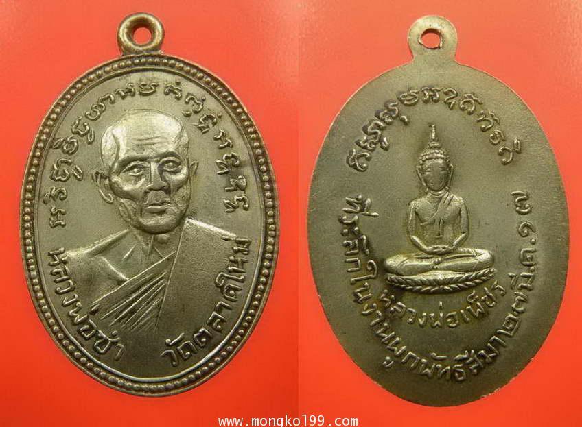 เหรียญหลวงพ่อซำ วัดตลาดใหม่ อ่างทอง ที่ระลึกในการผูกพัทธสีมา หลังหลวงพ่อเพ็ชร ปี 2517 เนื้ออาบาก้า