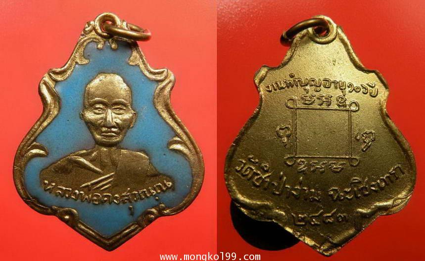 พระเครื่อง เหรียญหลวงพ่อคง สุวณฺณ ที่ระลึกงานทำบุญอายุ 106 ปี วัดซำป่างาม จ.ฉะเชิงเทรา ปี 2483 เนื้อ