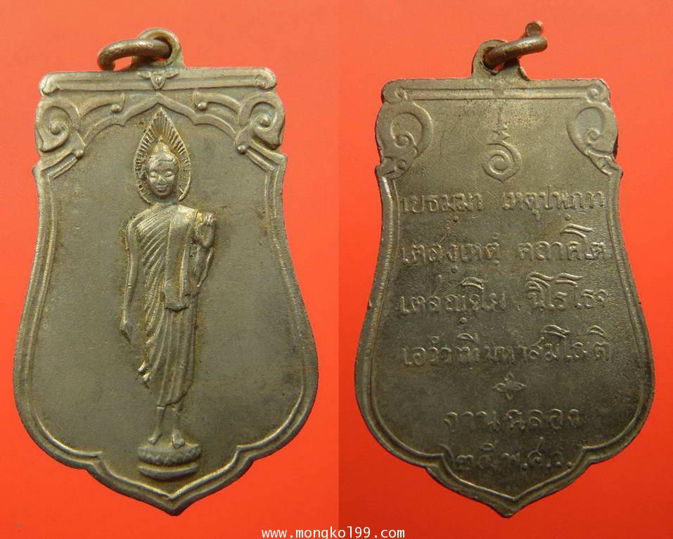 พระเครื่อง เหรียญยี่่สิบห้าพุทธศตวรรษ ปี 2500 เนื้ออาบาก้า