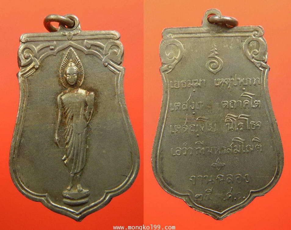 พระเครื่อง เหรียญยี่่สิบห้าพุทธศตวรรษ ปี 2500 เนื้ออาบาก้า  เหรียญที่สอง