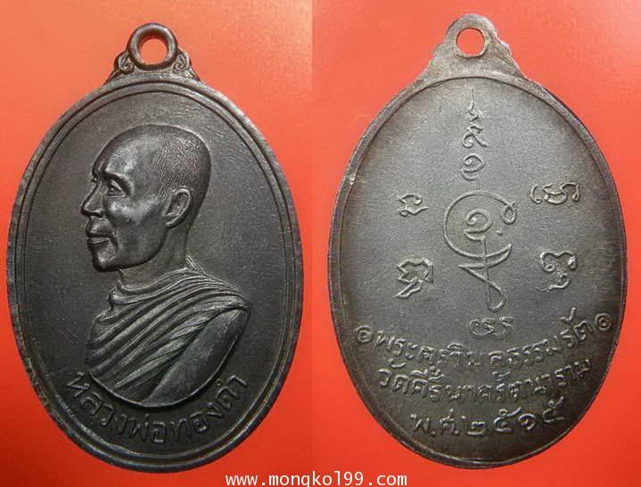 พระเครื่อง เหรียญหลวงพ่อทองคำ พระครูวิมลธรรมรัต วัดศรีนาครัตนาราม ปี 2515 เนื้อเงิน อ.โคกสำโรง จ.ลพบ