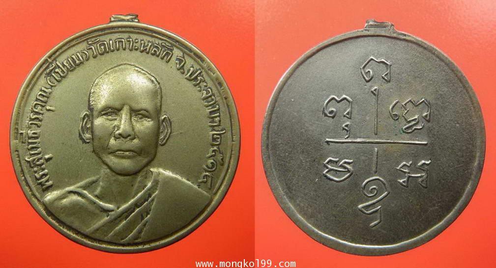 พระเครื่อง เหรียญหลวงพ่อเปี่ยม วัดเกาะหลัก รุ่นแรก เนื้ออาบาก้า ปี 2514