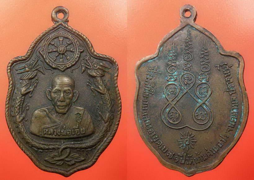 พระเครื่อง เหรียญหลวงพ่อเอีย วัดบ้านด่าน รุ่นมังกร ที่ระลึกงานฉลองอายุครบ 71 ปี เนื้อทองแดง ต๊อกโค๊ต