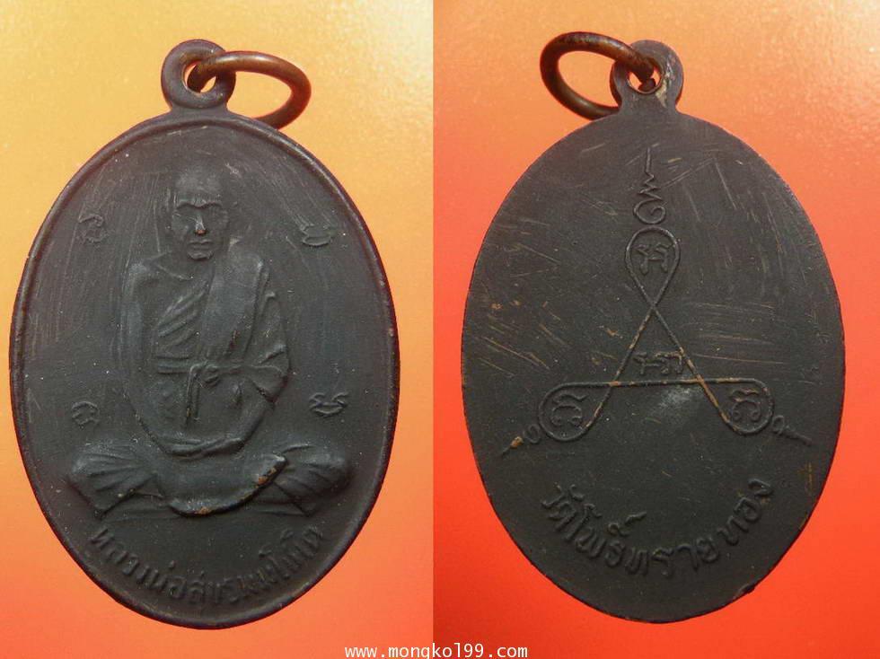 เหรียญหลวงพ่อสุข วัดโพธิ์ทรายทอง รุ่นสาม เนื้อทองแดงรมดำ
