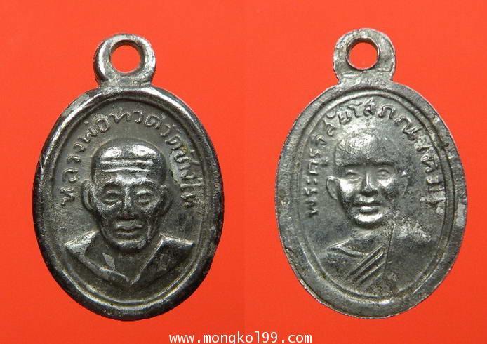 พระเครื่อง เหรียญเม็ดแตงหลวงพ่อทวด วัดช้างไห้ รุ่นแรก ปี 2506 เนื้ออาบาก้า