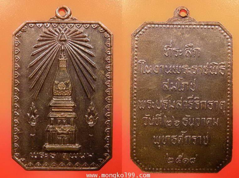 พระเครื่อง เหรียญพระธาตุพนม ที่ระลึกสมโภชพระบรมสารีริกธาตุ ปี 2518 พิมพ์สี่เหลี่ยม เนื้อทองแดงรมดำ
