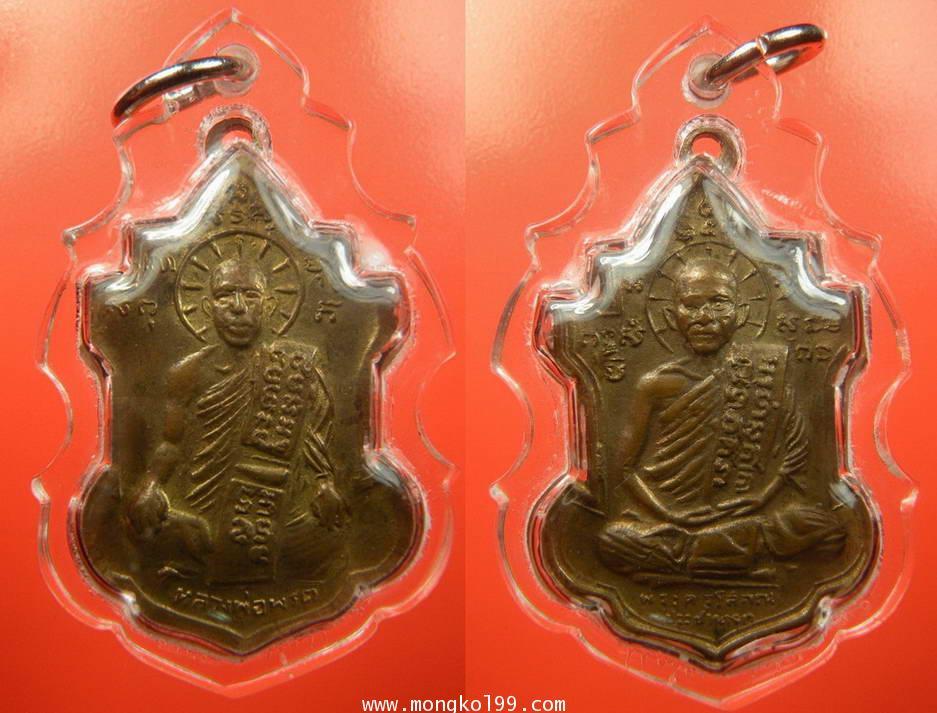 พระเครื่อง เหรียญหลวงพ่อพรต หลวงพ่อนาค พระครูโสภณประชานาถ รุ่นสอง เนื้อทองแดงกะไหล่ทอง