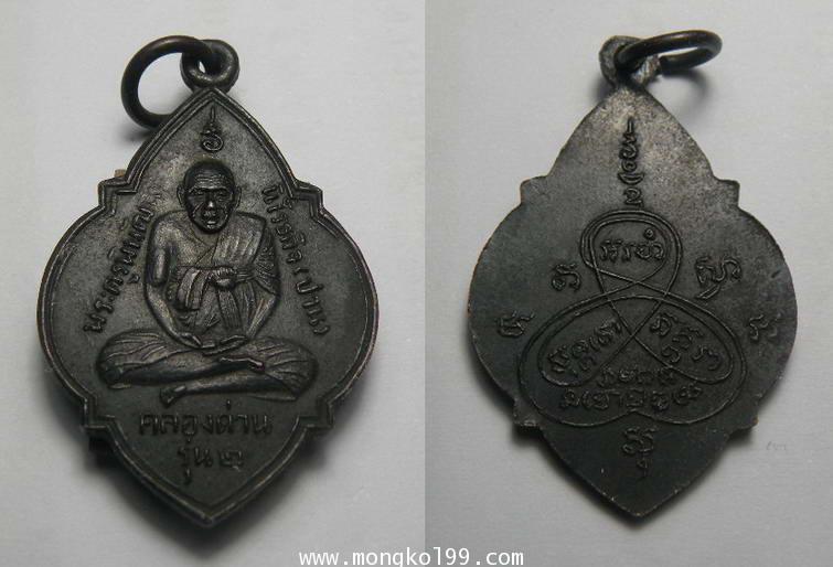 พระเครื่อง เหรียญหลวงพ่อปาน พระครูพิพัฒนิโรจกิจ รุ่นสอง เนื้อทองแดงรมดำ