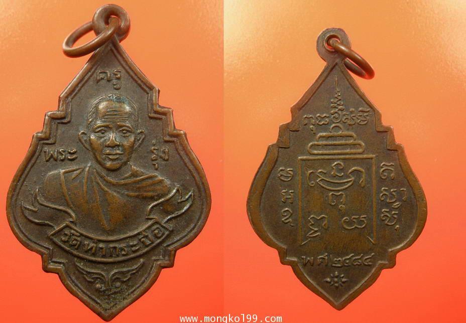 พระเครื่อง เหรียญหลวงพ่อรุ่ง วัดท่ากระบือ ปี 2484 เนื้อทองแดง
