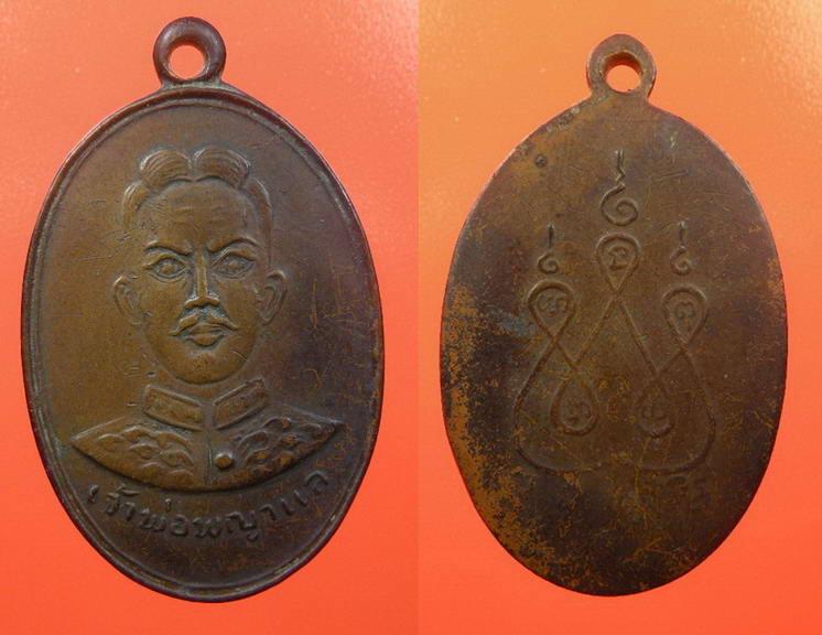 พระเครื่อง เหรียญรุ่นแรกเจ้าพ่อพญาแล จังหวัดชัยภูมิ ปี 2496 เนื้อทองแดง