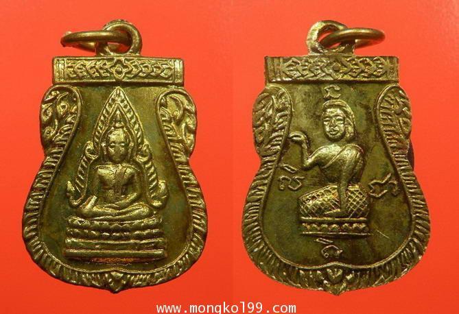 พระเครื่อง เหรียญชินราช หลังนางกวัก เนื้อฝาบาตร