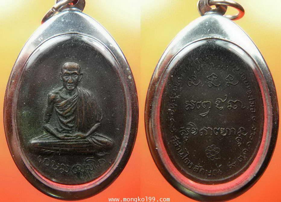 เหรียญหลวงพ่อเกษม เขมโก สุสานไตรลักษณ์ จ.ลำปาง ที่ระลึกสร้างอุโบสถ วัดเกาะสมอ จ.ปราจีนบุรี พ.ศ. 2517