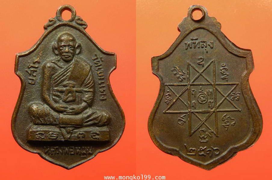 พระเครื่อง เหรียญหลวงพ่อหมุน อสโร วัดเขาแดง จ.พัทลุง ปี 2516 รุ่นแรก พิมพ์เล็ก เนื้อทองแดง