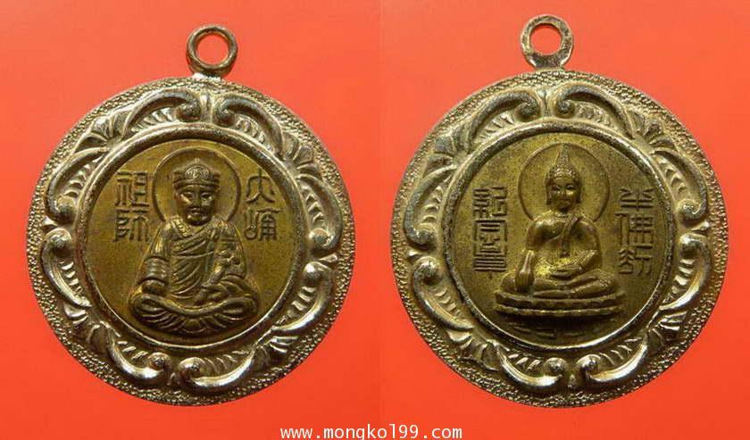 พระเครื่อง เหรียญไต้ฮงกงพิมพ์ 2 หน้า  ปี 2500
