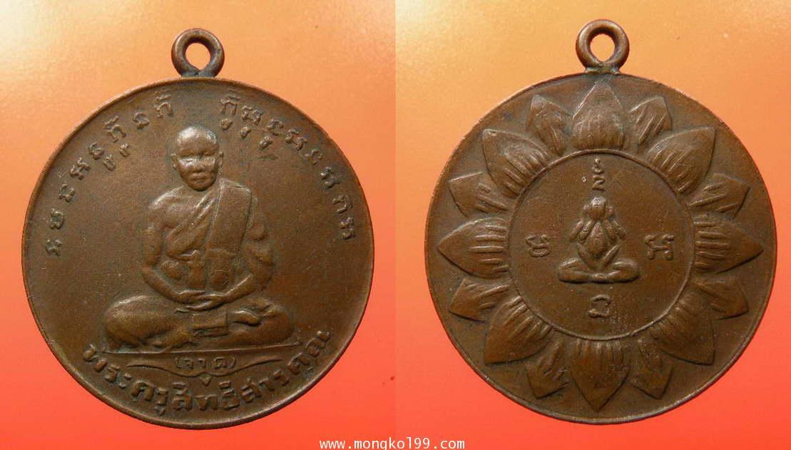 พระเครื่อง เหรียญหลวงพ่อจาด วัดบางกระเบา พิมพ์บัวคว่ำ เนื้อทองแดง