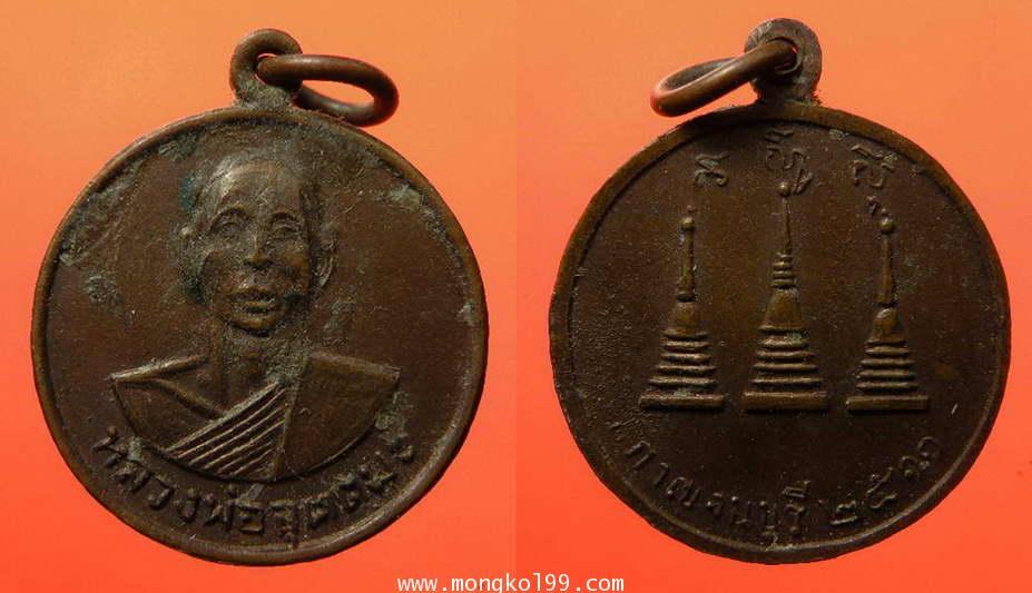 พระเครื่อง เหรียญหลวงพ่ออุตตมะ รุ่นแรก เนื้อทองแดงผิวไฟ