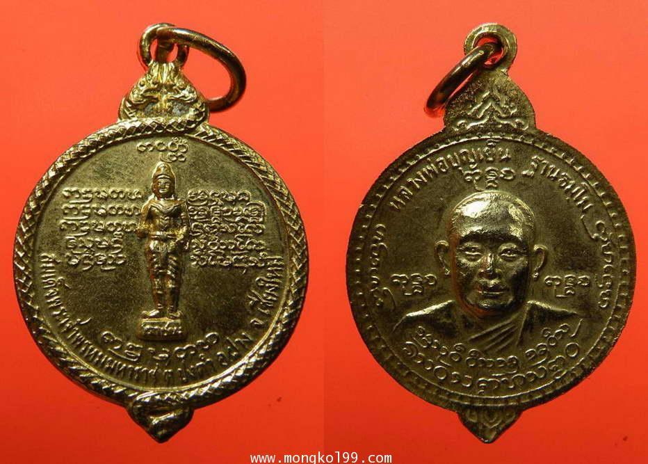 พระเครื่อง เหรียญหลวงพ่อบุญเย็น ฐานธมฺโม หลังสมเด็จพระเจ้าพรหมมหาราช อ.ฝาง จ.เชียงใหม่ กะไหล่ทอง