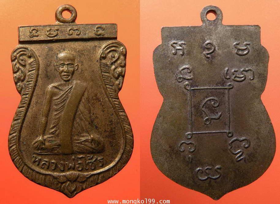 พระเครื่อง เหรียญหลวงพ่อไซร้ วัดช่องลม จังหวัดอุตรดิตถ์ พิมพ์นั่งเต็มองค์ หลังยันต์ เนื้อทองแดง