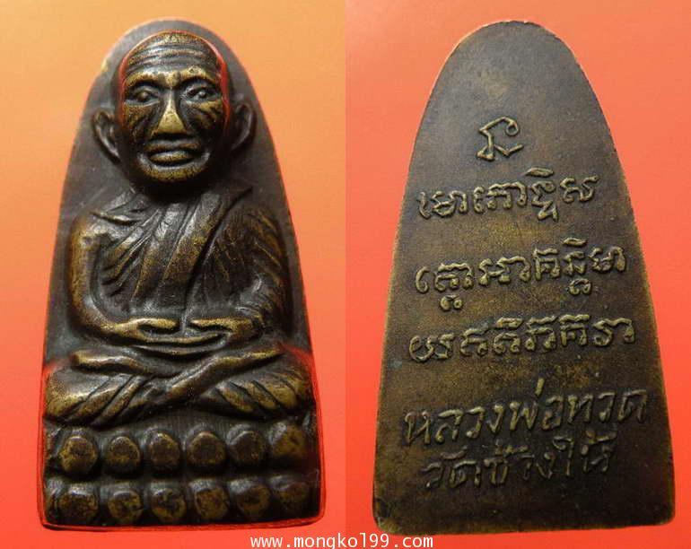 พระเครื่อง พระหลวงพ่อทวด วัดช้างไห้ พิมพ์หลังหนังสือ ปี 2505 นิยม ว. จุด