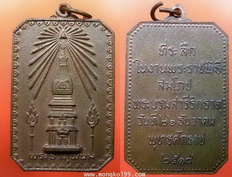 พระเครื่อง เหรียญพระธาตุพนม ช่วยไทย เนื้อทองแดงผิวไฟ ปี 2518