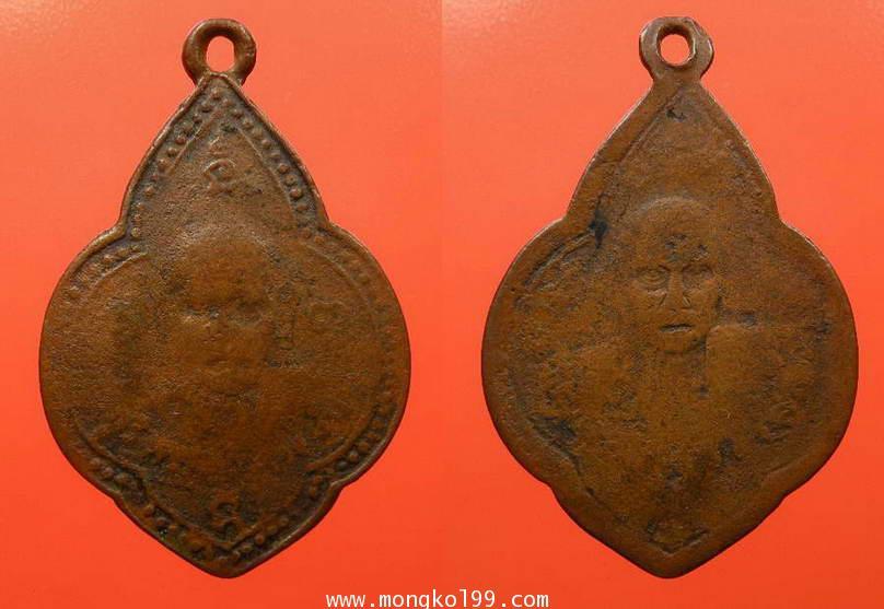 พระเครื่อง เหรียญพระอาจารย์มั่น - เสาร์ รุ่นแรก เนื้อทองแดง