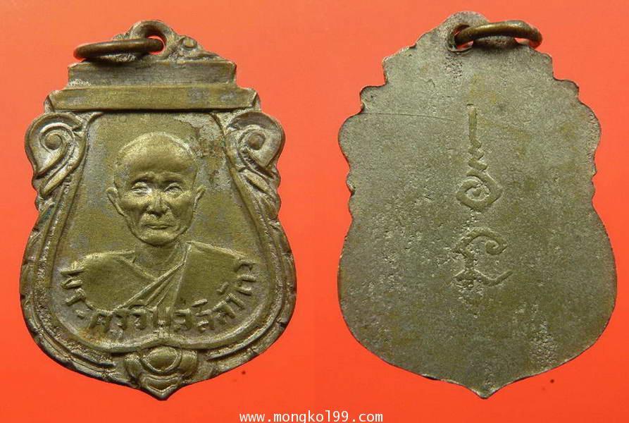 พระเครื่อง เหรียญพระครูวิบูลสิลวัตร หลวงพ่อยา รุ่นแรก วัดลาดหอย จ.อ่างทอง นื้อทองแดงกะไหล่เงิน ห่วงเ