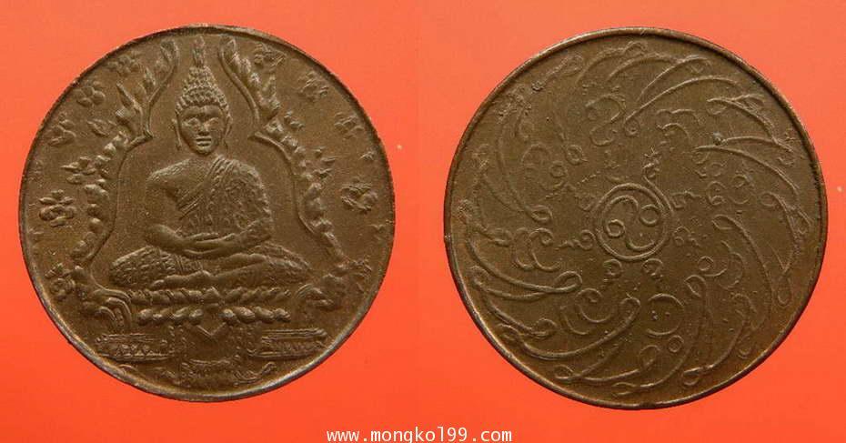 พระเครื่อง เหรียญพระแก้วมรกต ฉลอง 150 ปี กรุงรัตนโกสินทร์  เนื้อทองแดง