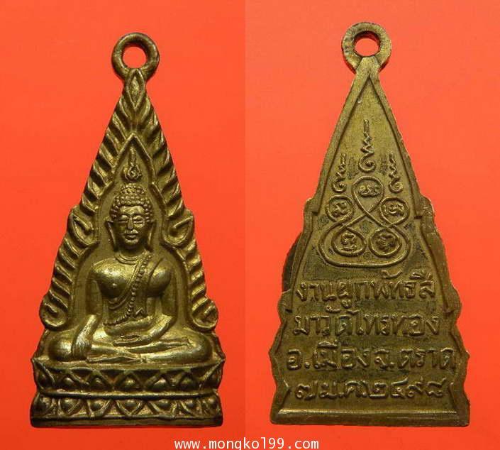 พระเครื่อง พระพุทธชินราช วัดไทรทอง จ.ตราด รุ่นแรก ปี 2498 เนื้อทองแดงกะไหล่ทอง